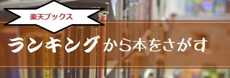 最新ブック人気ランキング(楽天ブックス)